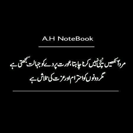 AlmiyaE waqt............. | Cool words, Touching words ...