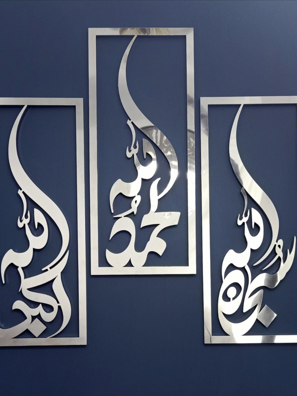 Allahu Akbhar SubhanAllah Allhamdullilah 3 piece Arabic Calligraphy Painting