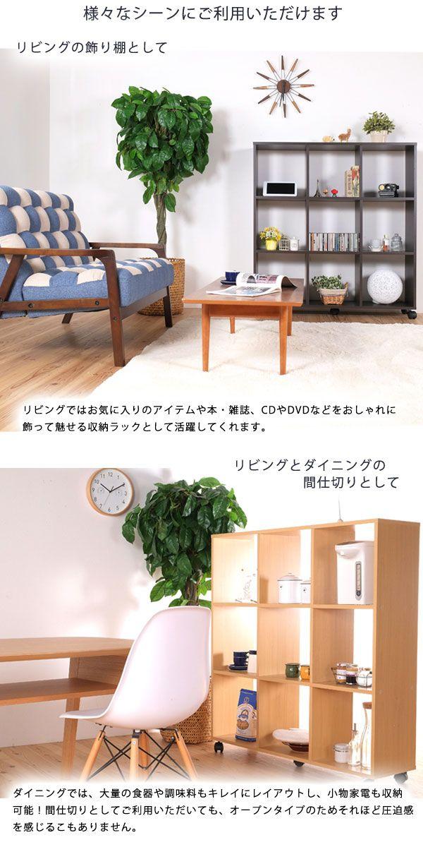 7891481f60 キャスター付きオープンシェルフ3×3 幅112.5cm | 家具の総合通販サイト ...