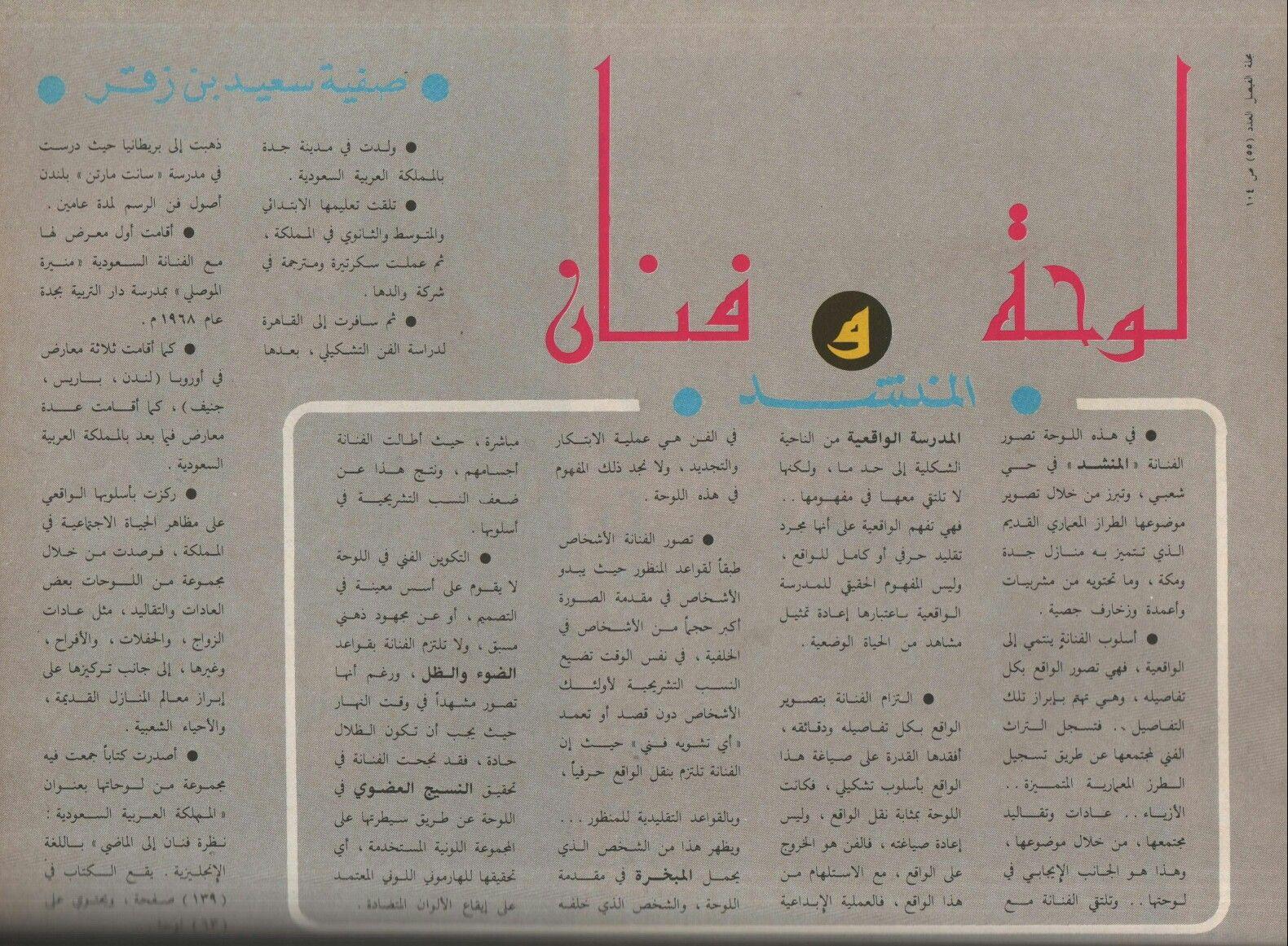 Pin By القراء On الفيصل Bullet Journal Supplies Journal