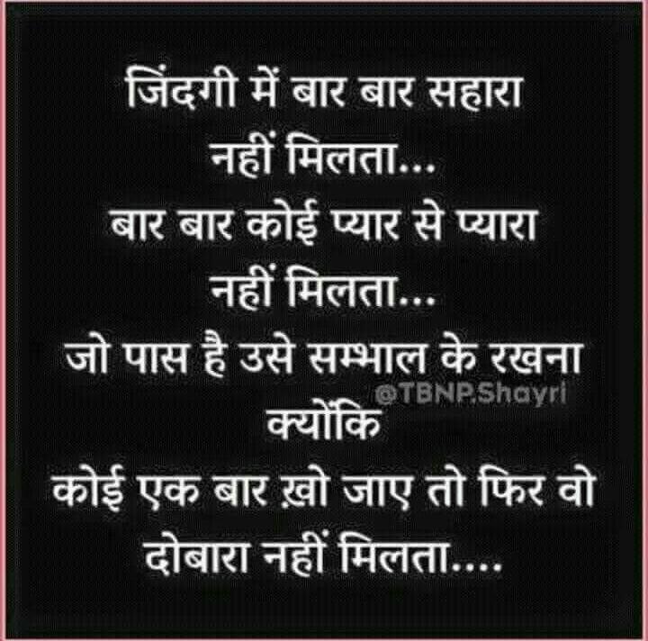 Pin By 💕AaFreen Shaikh💕 On //⚘ZINDAGI Hindi Quotes