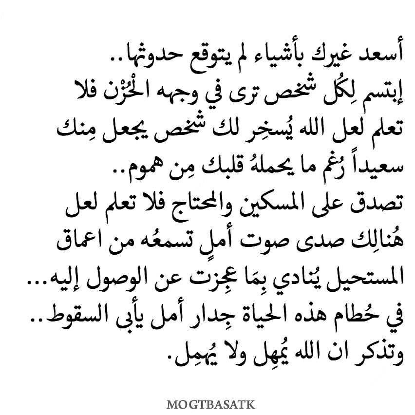 افعل الخير دائما Quotes Arabic Quotes Writing