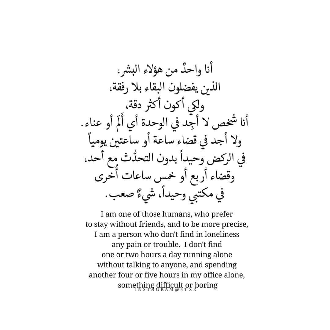 Pin By Nada Ayed ندى On Girls Funny Arabic Quotes Islamic Quotes Beautiful Arabic Words