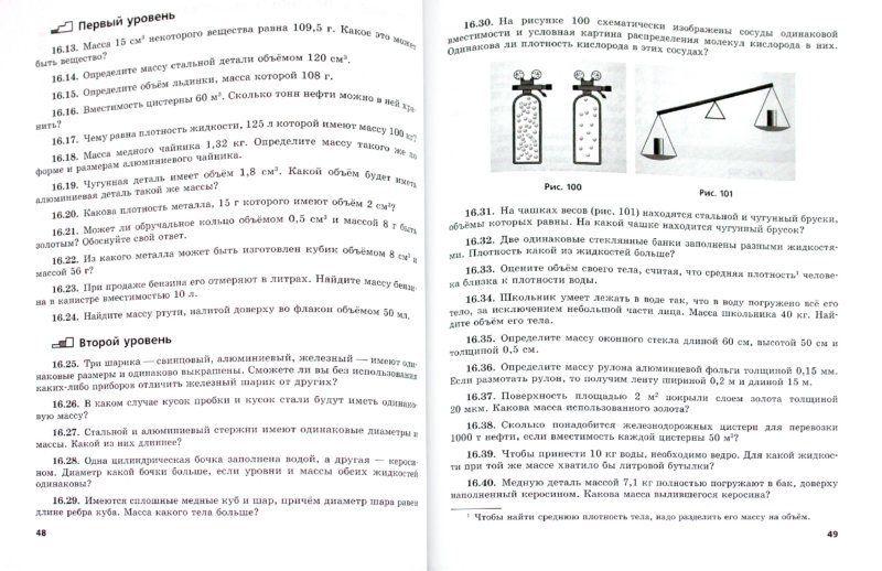 Гдз онлайн задачник 2 по информатике 9 класс
