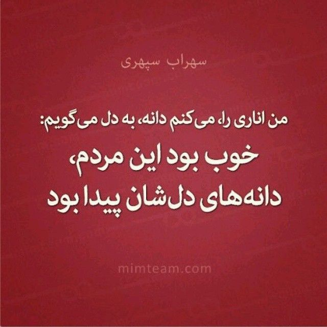 Page Not Found Cool Words Persian Quotes Persian Poetry