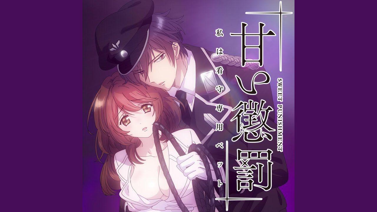 sweet punishment rosukey アニメ 甘い Youtube Anime Anime Outfits Fun