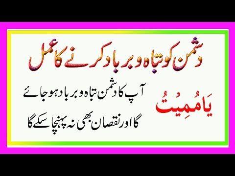 Dushman Ko Tabah O Barbad Kar Ka Amal Dushaman Ko Zer Karne Ka Wazifa Youtube Islamic Inspirational Quotes Islamic Phrases Strong People Quotes