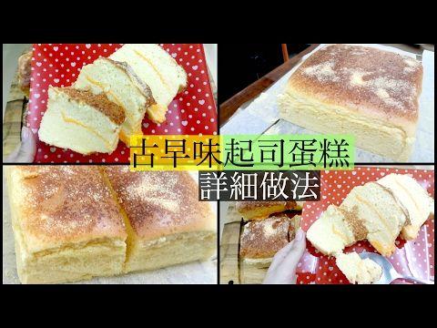 【起司古早味蛋糕做法】【HOW TO BAKE CASTELLA CHEESE CAKE】 【집에서 구운 치즈 카스테라】 - YouTube