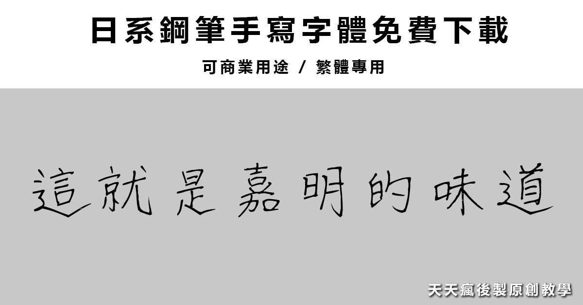 【鋼筆字型】日本手寫鋼筆字體下載,鋼筆字繁體中文可使用 (With images) | Math