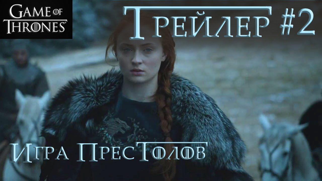 Обзор Трейлера#2 к 6му сезону ИГРЫ ПРЕСТОЛОВ! / Game of Thrones S6 Trail...