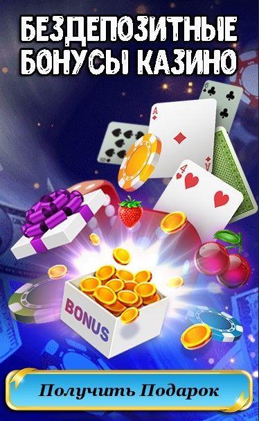 онлайн казино украина фриспины за регистрацию