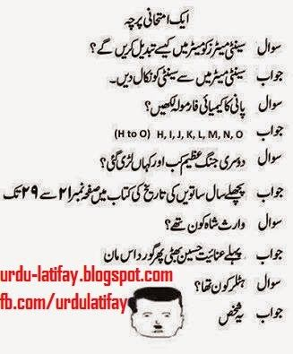 Urdu Latifay Exam Jokes In Urdu Urdu Jokes Urdu Latifay Joke Writing Prompts Funny Funny Quotes Funny Quotes For Teens