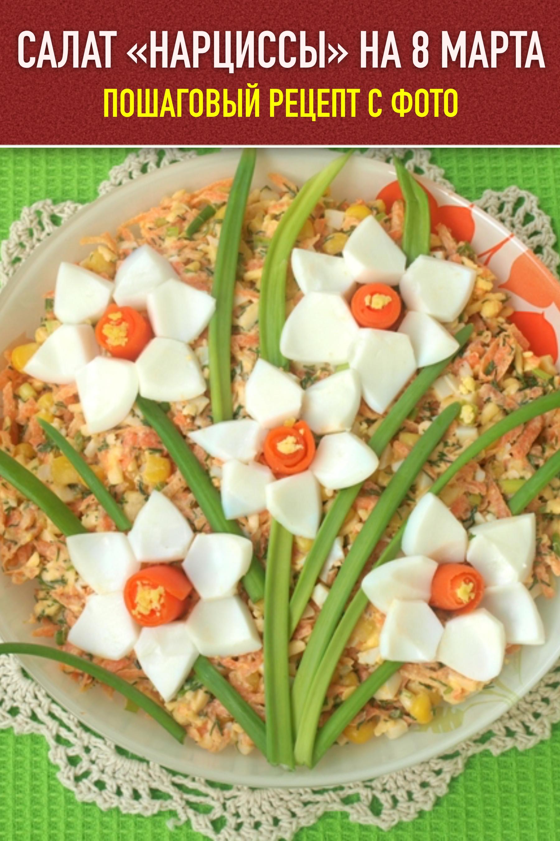 пейзажи северной салат нарцисс рецепт фото расположился