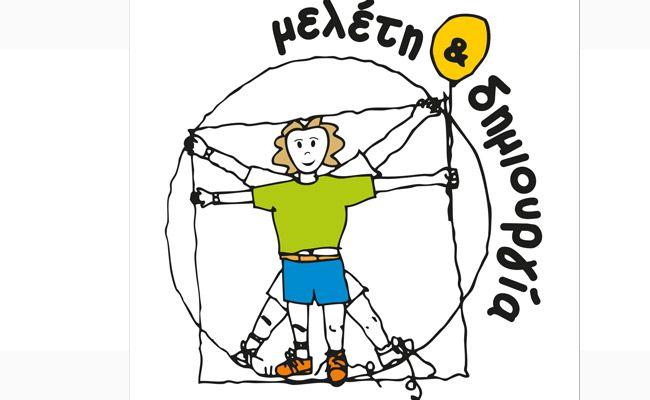 """72€ από 180€ για ένα μήνα καθημερινής μελέτης παιδιών δημοτικού και 25% έκπτωση για τους υπόλοιπους μήνες στο Κέντρο Μελέτης και Δημιουργικής Απασχόλησης """"Μελέτη & Δημιουργία"""". Έκπτωση 60%  http://www.deal4kids.gr/deals.php?id=412"""