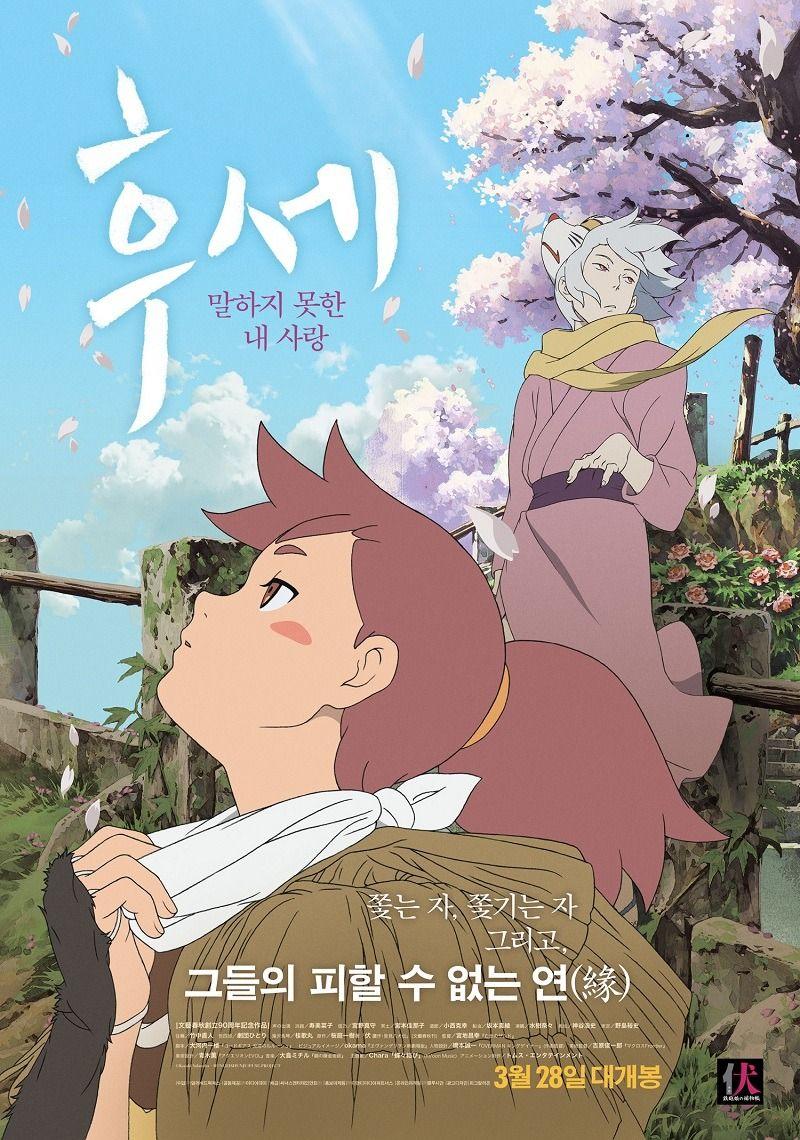 """Fuse Teppō Musume no Torimonochō"" (伏 鉄砲娘の捕物帳) is a 2012"
