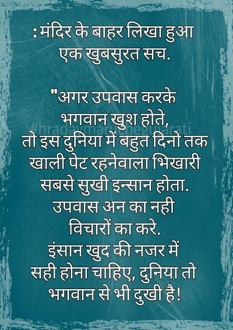 Hindi Quote Hindi Quotes Hindi Quotes Quotes Hindi Qoutes