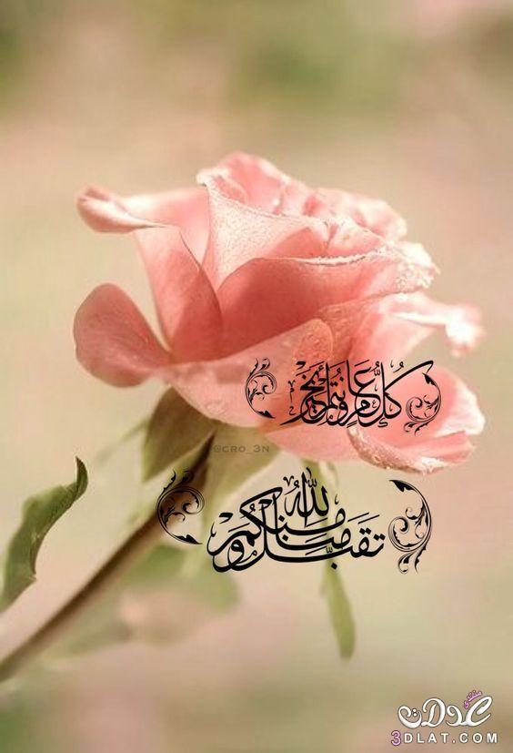 تهنئة عيد الاضحى 2020 تهنئة عيد الاضحى 1441هـ المبارك تهنئة عيد الاضحى Eid Cards Eid Greetings Eid Gifts