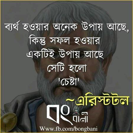 true story | True stories, Bangla love quotes, Bangla quotes