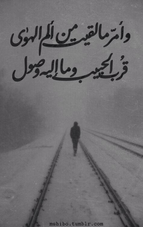 أم ر من ألم الحبيب Pretty Words Love Words Arabic Love Quotes