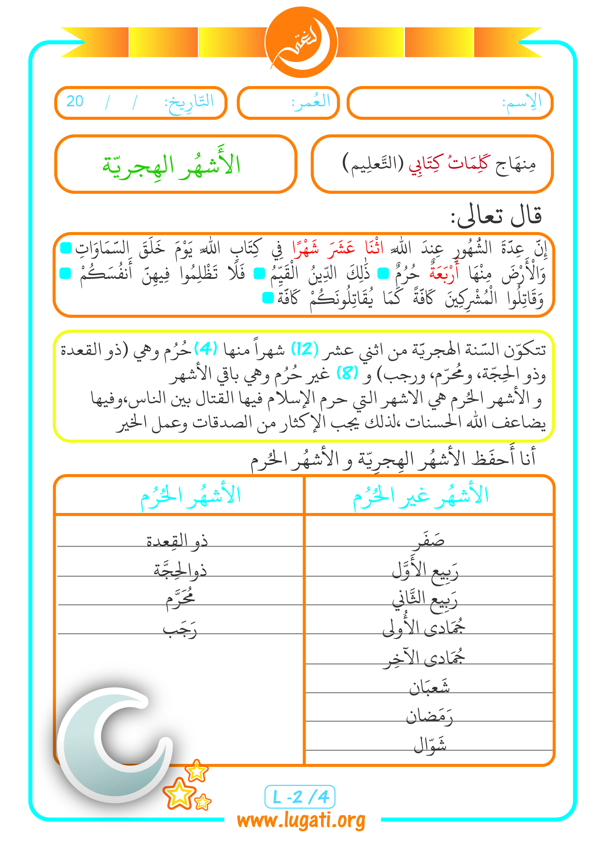 الأشهر الهجرية L2 Bullet Journal School Journal