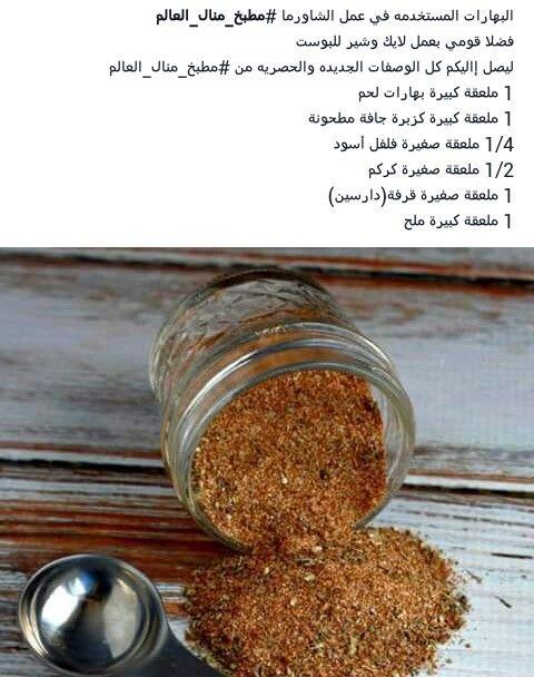 بهارات الشاورما Arabic Food Cookout Food Ingredients Recipes