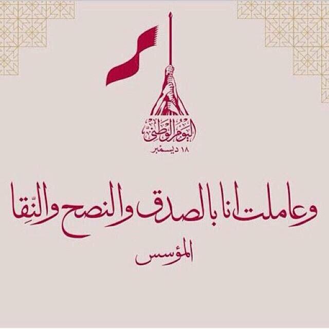 كلمة المؤسس لدولة قطر وشعار اليوم الوطني لهذه العام Arabic Calligraphy Calligraphy Art