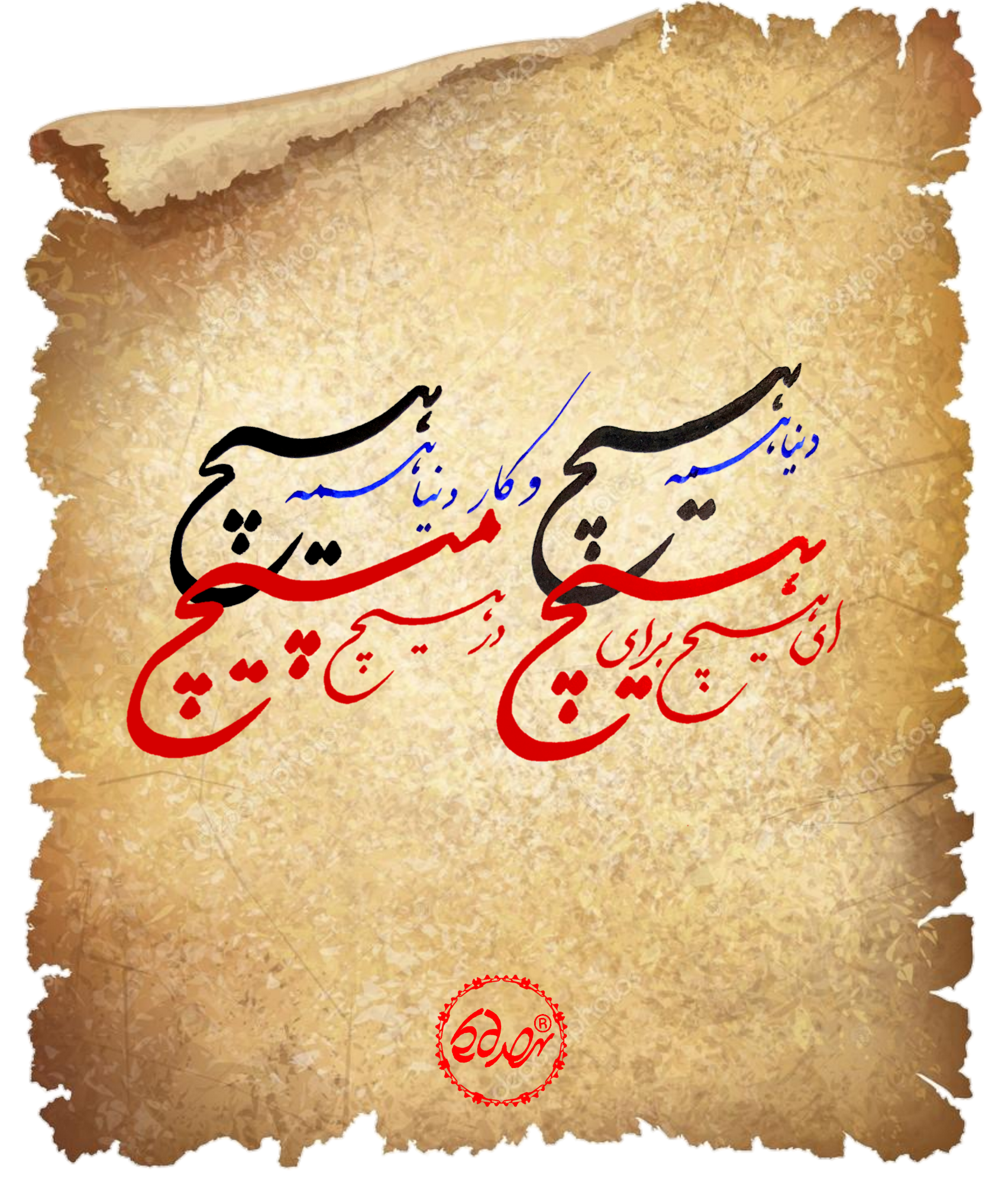Sign In Persian Quotes Persian Art