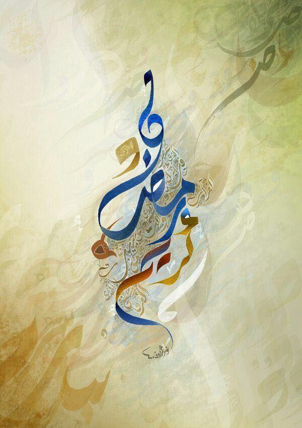 رمضان كريم و كل عام وانتم بخير Islamic Calligraphy Islamic Art Ramadan Kareem