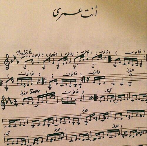 نوتة أنت عمري Cool Words Sheet Music Art Funny Arabic Quotes