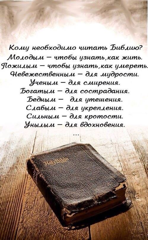 Христианский сайт открытки с цитатами из библии