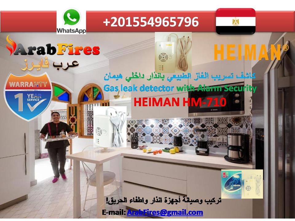 كاشف تسرب غاز للبيوت للبيع هيمان بالضمان والشحن مجانا Arab Fires Gas Detector Hm 710 Gas Detector Detector Leaks