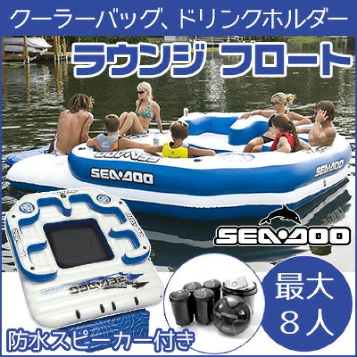 【楽天市場】【お取り寄せ】【大型遊具】Sea-Doo スピーカー付き 8人用 インフレータブル メガ アイランド レーク フロート ドリンクホルダー クーラー うきわ エアー ビーチ 水遊び Sea-Doo 8 Person Inflatable Mega Island Lake Float w/ 4 Speaker Music System:BBRベビー 2号店 #musicsystem