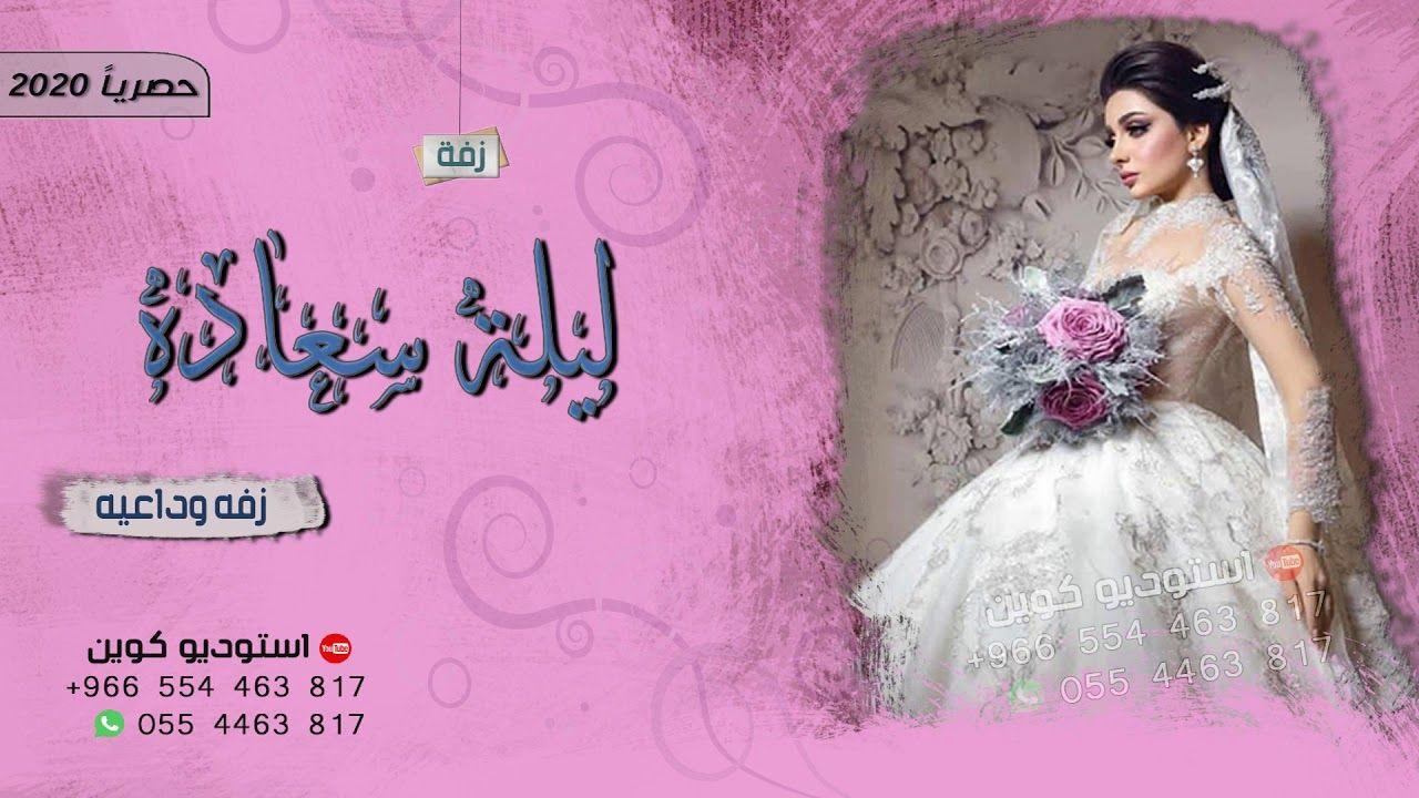 زفات 2020 ليلة سعاده زفة عروس وداعيه 2020 بدون اسماء للطلب بدون حقوق Flower Girl Dresses Wedding Dresses Flower Girl
