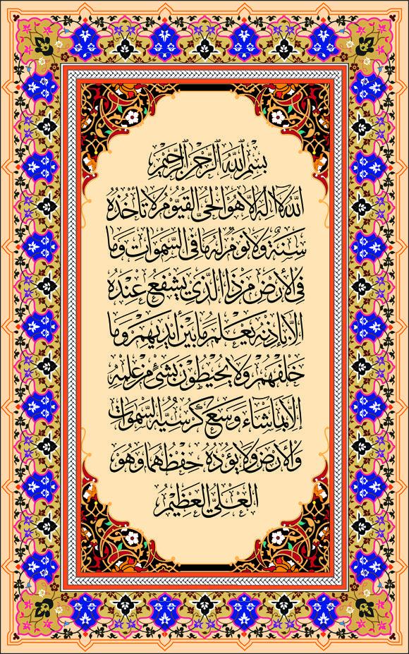 ayat kursi خطوط رقمية آية الكرسي seni arab seni kaligrafi arab seni kaligrafi pinterest
