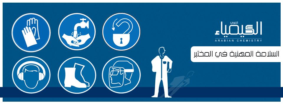 صور السلامة المهنية في المختبر Chemistry Poster Allianz Logo