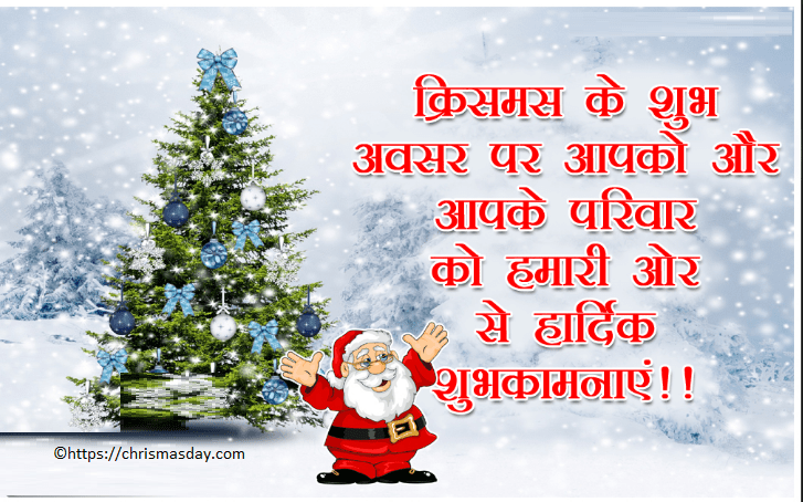 Christmas Card Message Ideas For Friends In Hindi Merry Christmas