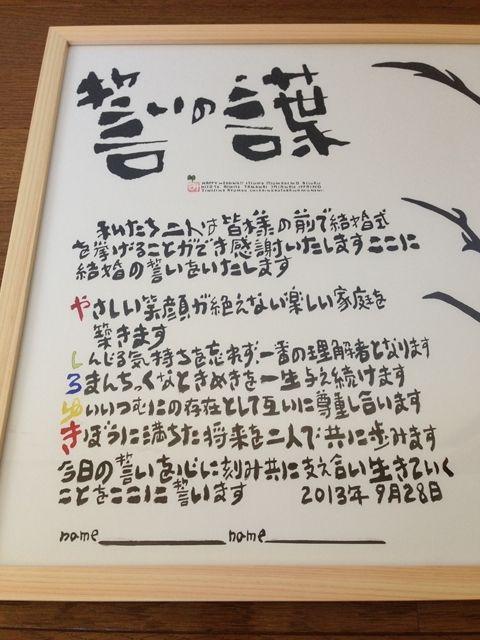 人前式で使いたい\u201c誓いの言葉\u201d文例集|Amebaクラチエ