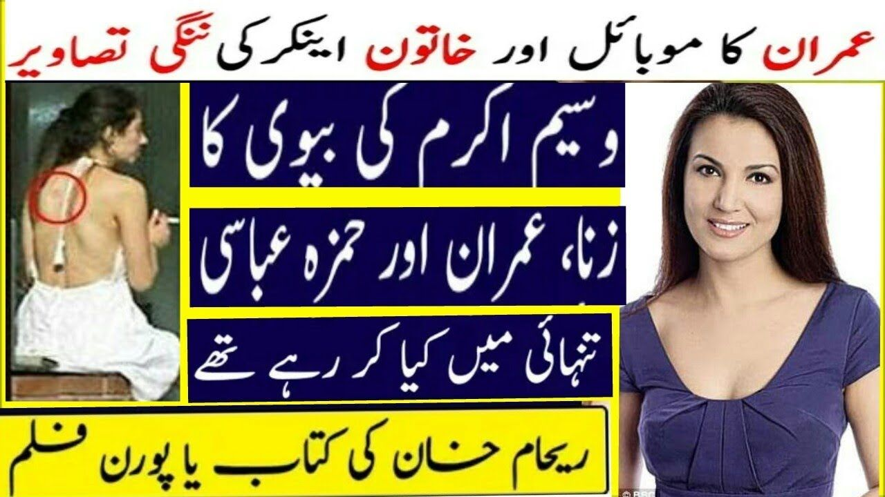 Imran Khan Book In Urdu Pdf