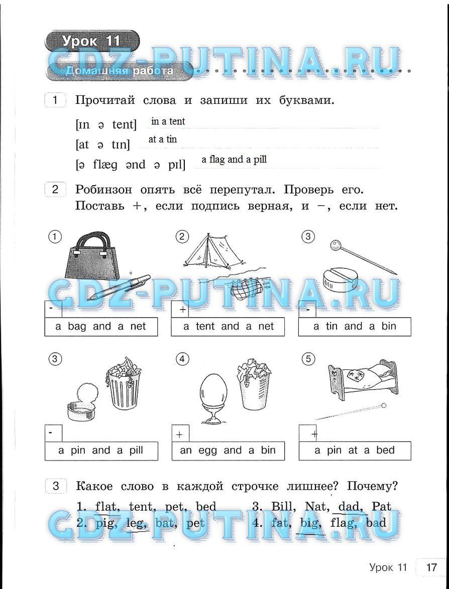 Готовые домашние задания азбука 1 класс школа россии