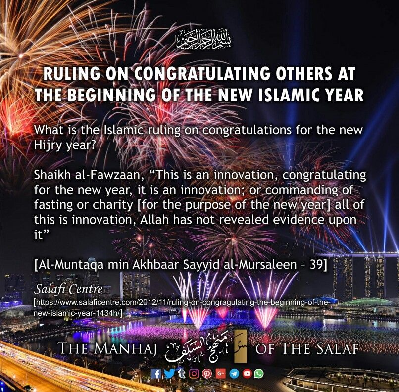 Pin by The Manhaj of The Salaf on Ruling On Congratulating