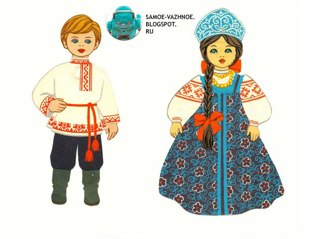 Русский национальный костюм бумажная кукла Одень куклу ...