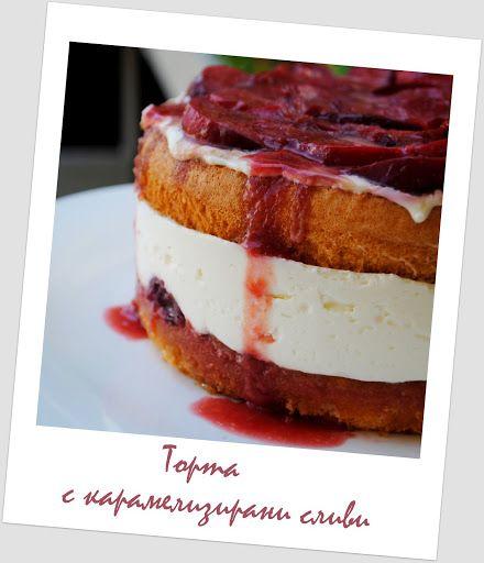 Кулинарно приключение: Торта с карамелизирани сливи