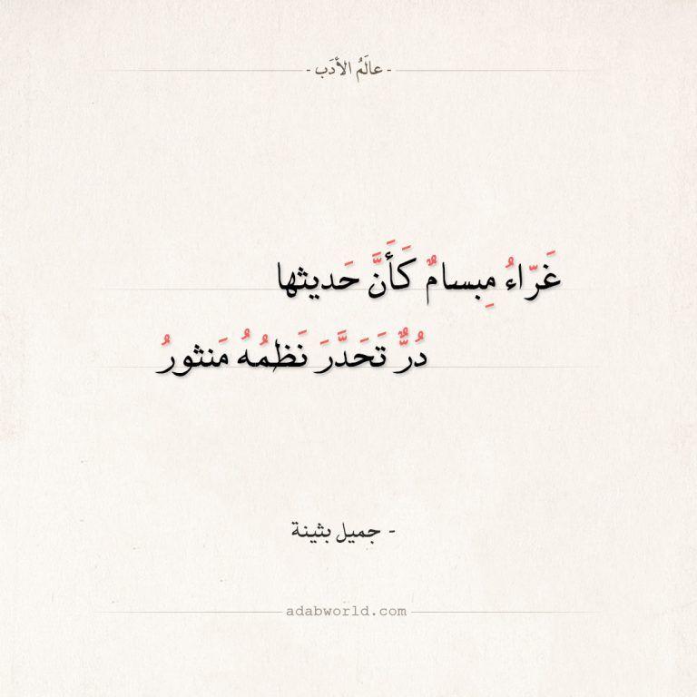 عالم الأدب اقتباسات من الشعر العربي والأدب العالمي Calligraphy Arabic Calligraphy