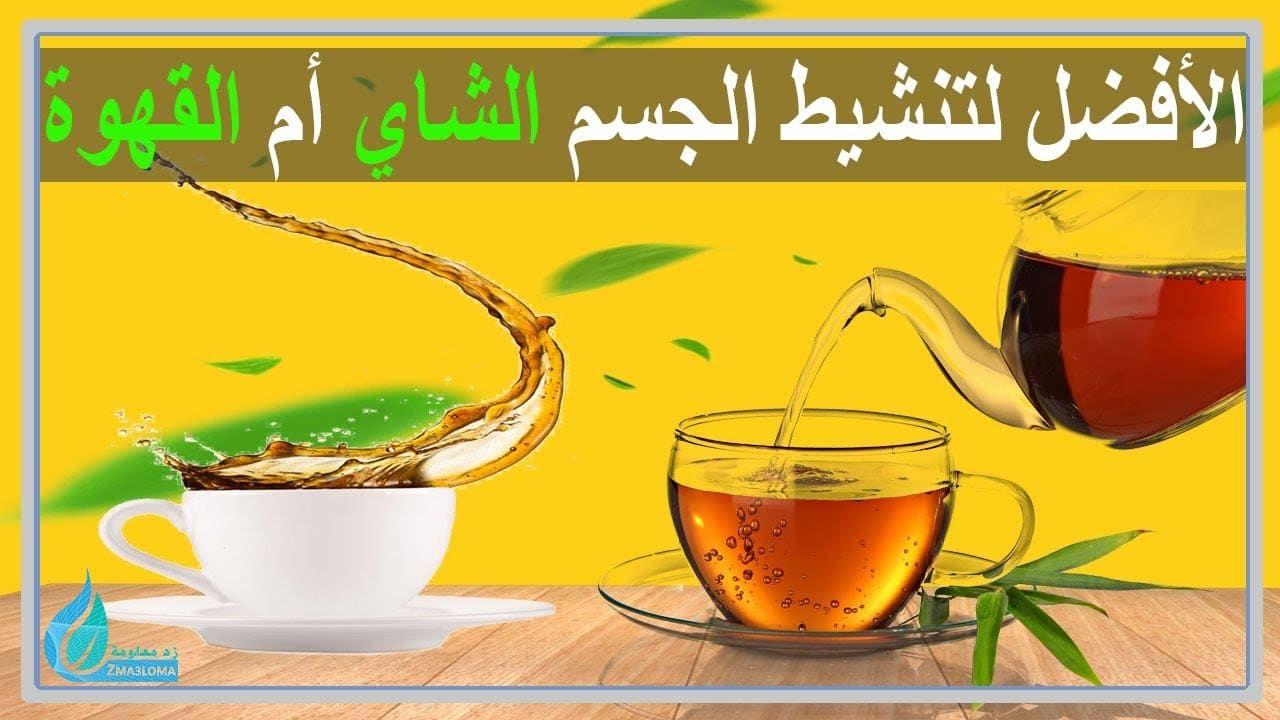 فوائد القهوة أيهما أفضل لتنشيط الجسم الشاي أم القهوة Tableware Glassware