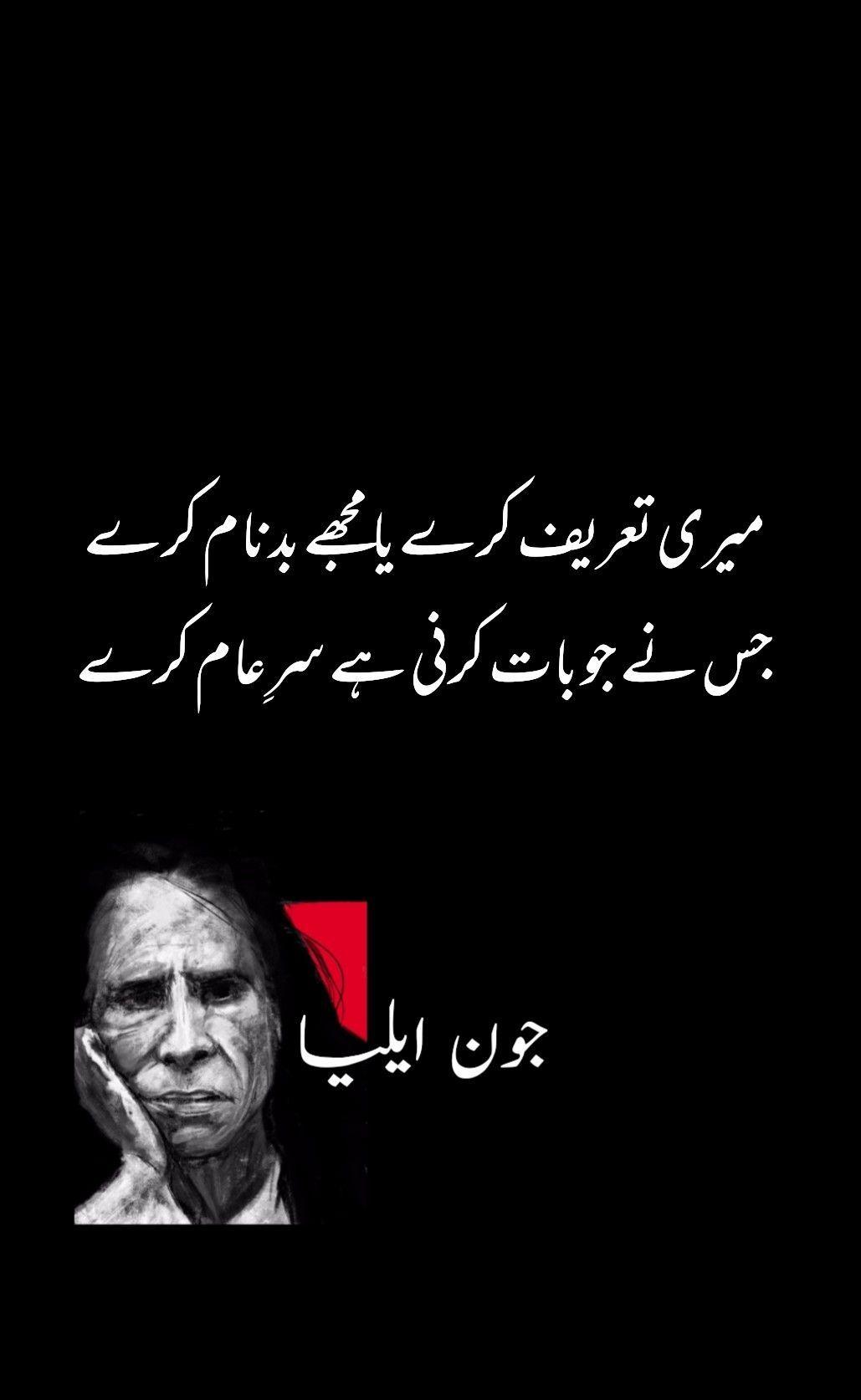 Pin by Wardabatool on Jaun Elia | Urdu poetry ghalib, Poetry, Urdu