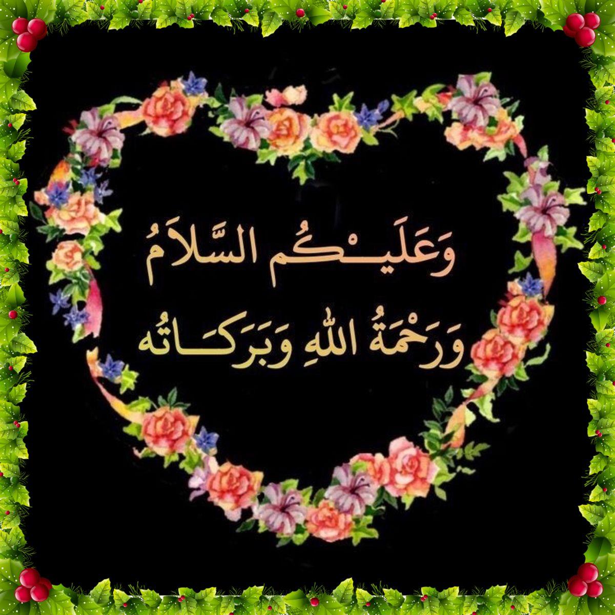 Waalaikumussalam Good Morning Happy Friday Islamic Images Good Morning Images