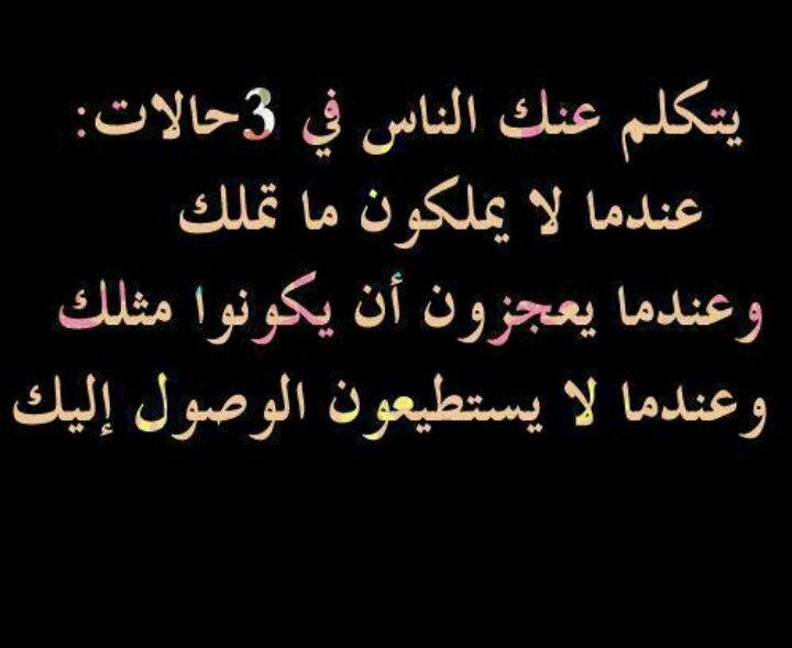 كلام الناس Words Quotes Cool Words Beautiful Arabic Words