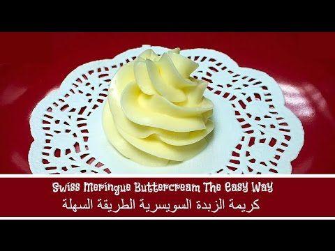 How To Make German Buttercream كيفية عمل كريما الزبدة الألمانية أو كريما الكسترد أو باتيسيير Youtube Desserts Food Swiss Meringue Buttercream