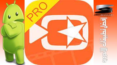 تطبيق VivaVideo Pro Video Editor App 5.8.0 Apk Mod for