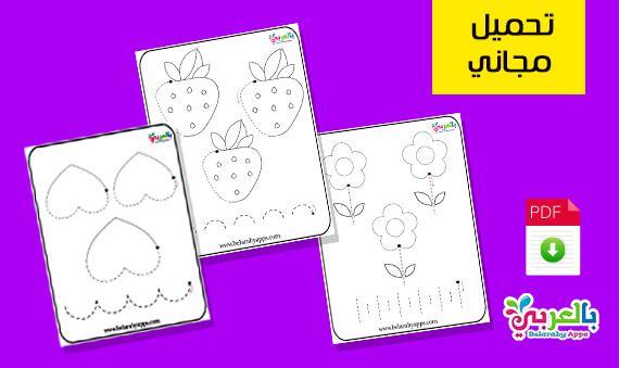 اوراق عمل الاشكال الهندسية للاطفال تلوين ورسم جاهزة للطباعة تدريبات الأشكال بالعربي نتعلم School